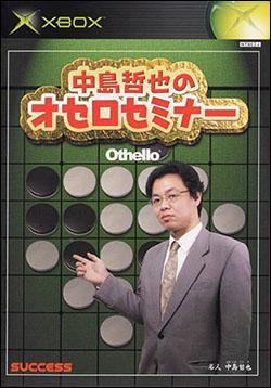 Nakashima Tetsunari no Othello Seminar (Xbox) by Sucess Box Art